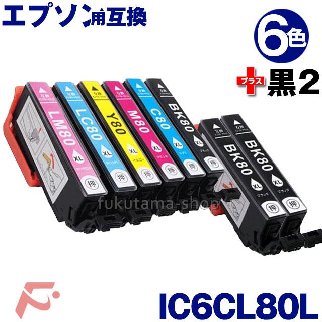 エプソン プリンター 用 互換インク IC6CL80 の増量版 ICBK80L ICY80L ICM80L ICC80L ICLC80L 送料無料でお届けします ICLM80L EPSON互換 増量版 2本黒 IC6CL80L 1年間保障 毎日激安特売で 営業中です 6色セット 互換インクカートリッジ 高質 プリンター用 シリーズ IC80系
