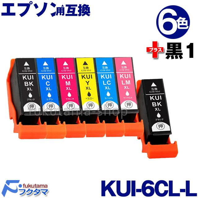 プリンターインク EPSON エプソン ◆在庫限り◆ 高質1年間保障 インク KUI-6CL-L ファクトリーアウトレット 6色セット+黒1本 互換インクカートリッジ 互換 KUI-BK-L 増量版 KUI-6CL クマノミ 系 KUIBK KUI