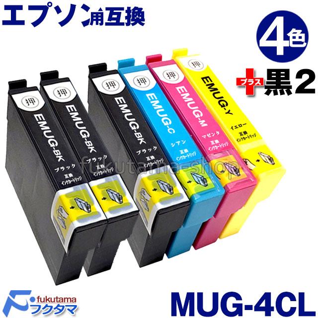 プリンターインク エプソン 互換インク MUG4CL 高質 1年間保障 MUG-4CL 4色セット+黒2本 MUG-BK マグカップ インク MUG-M 贈答 EW-452A MUG MUG-C ☆国内最安値に挑戦☆ MUG-Y 対応プリンター 互換インクカートリッジ EW-052A