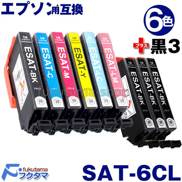 プリンターインク EPSON エプソン 高質1年間保障 SAT-6CL プリンター インク サツマイモ 対応機種:EP-712A 互換インクカートリッジ 6色セット+黒3本 超特価SALE開催 SAT6CL EP-713A EP-813A まとめ買い特価 EP-812A SAT-BK