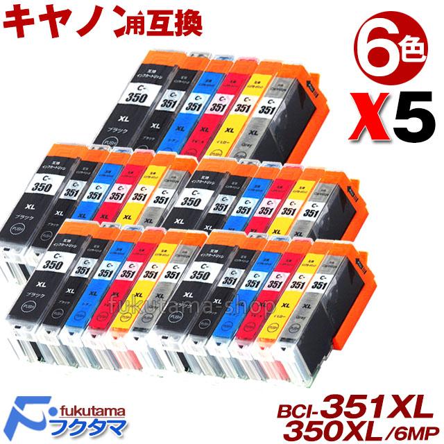 宅配便送料無料 プリンターインク キヤノン Canon BCI-351XL+350XL/6MP 6色セットX5 キヤノン インク 351 互換インクカートリッジ