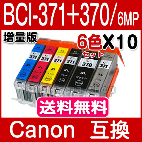 キヤノン インク 371 Canon BCI-371XL+370XL/6MP 6色セットX10set 互換インクカートリッジ ICチップ付 【増量版】 BCI-371 BCI-370 BCI-370XLPGBK(顔料) プリンターインク キヤノン
