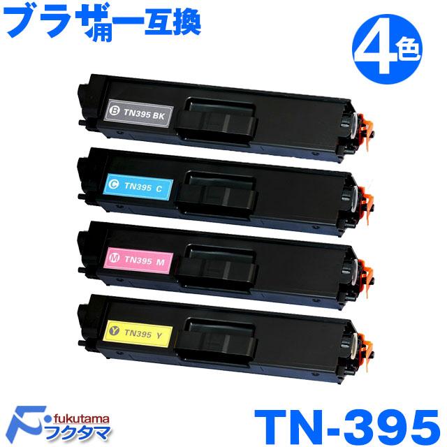 【送料無料】ブラザー TN-395 4色セット ( TN-395BK/395C/M/Y 互換トナーカートリッジ ) BROTHER トナー カラー
