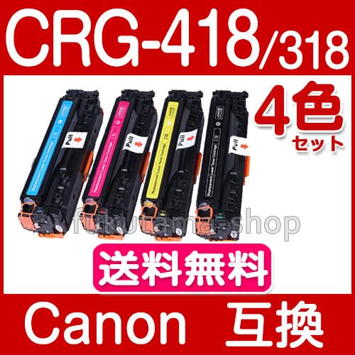 【送料無料】キヤノン CRG-418 / CRG-318 共通用 4色セット ( CRG-318/418 共通用 BK/C/M/Y 互換トナーカートリッジ ) CANON トナー カラー crg318 crg418