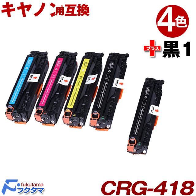 【送料無料】キヤノン CRG-418 / CRG-318 共通用 4色セット+黒1本 ( CRG-318/418 共通用 BK/C/M/Y 互換トナーカートリッジ ) CANON トナー カラー crg318 crg418