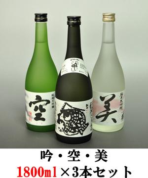 【超限定セット】関谷醸造 蓬莱泉【吟】【空】【美】※1800mlの3本セットです!※(注)送料無料適応外セットです。