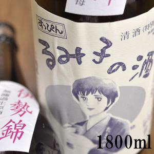 suppinrumi孩子的酒伊组织锦无过滤arabashiri正宗美国生原酒1800ml