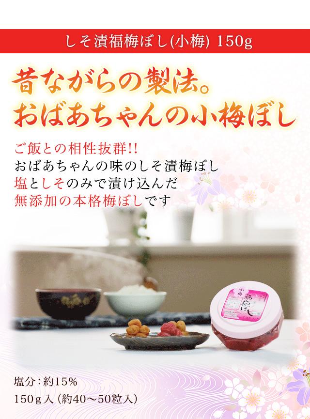 【無添加】しそ漬小梅干し(塩分約15%)150g/福梅ぼし/昔ながら/酸っぱい/お茶漬、ご飯のお供に/懐かしい味