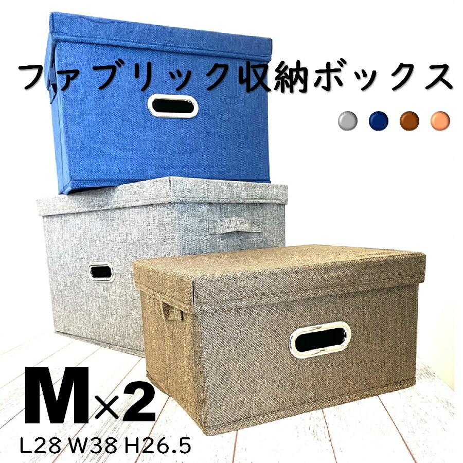 収納 折り畳み 布 取っ手 引き出し 頑丈 シンプル 収納ケース ふた付き 卓抜 特売 M 小物 スタッキング 衣類 蓋付き おもちゃ おしゃれ 収納ボックス 整理 Mサイズ 2個セット