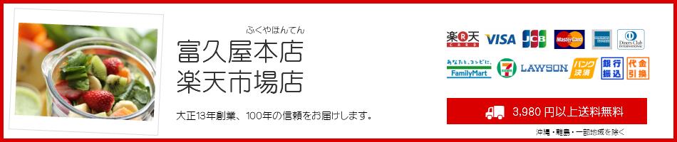 富久屋本店 楽天市場店:大正15年創業、おかげ様で90周年