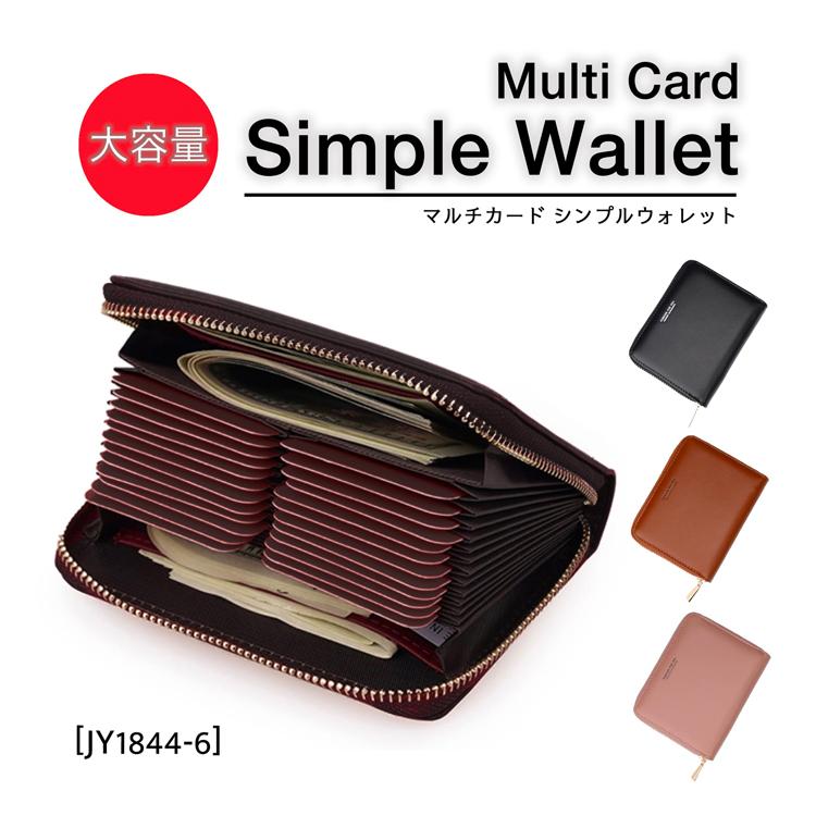 財布に入りきらないカード類を収納するのにとても便利です 使い勝手の良いファスナー収納 シンプルデザインで 性別を問わず利用できます マルチカード シンプルウォレット 財布 永遠の定番 蛇腹式 カードケース カードホルダー 24枚収納可能 大容量 ポイントカード クレジットカード メーカー公式 ピンク ブラック ポイント消化 アウトドア 簡易財布 キャンプ 合成皮革 シンプルデザイン ブラウン カラー3色 お手入れ簡単 ファスナー収納