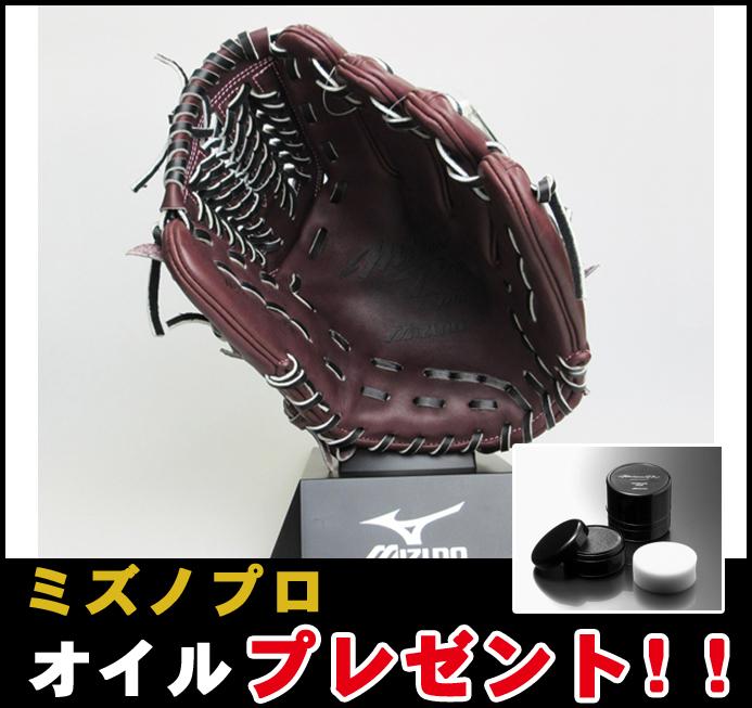 【オイル付き】硬式用<ミズノ・mizuno>オリジナルオーダーグラブ内野手6 内野手用【限定グローブ】