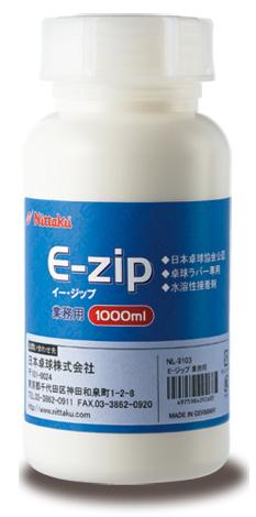<日本卓球> アクセサリー 卓球 E_ジップ ギョウムヨウ NL-9103