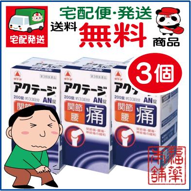 【第3類医薬品】タケダ・アクテージAN錠(200錠) [宅配便・送料無料]
