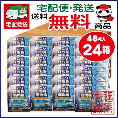 【第3類医薬品】ホルキスS冷感・1ケース(48枚×24箱) [宅配便・送料無料]