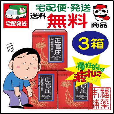 【第3類医薬品】正官庄 高麗紅蔘錠S(200錠×3箱) [宅配便・送料無料]