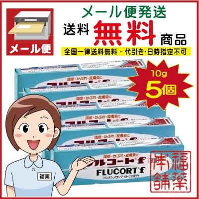 【第(2)類医薬品】フルコートF 10g×5個  [ゆうパケット・送料無料]