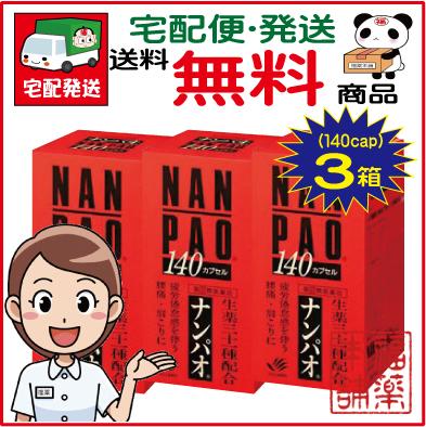 【第(2)類医薬品】ナンパオ(140cap×3箱) [宅配便・送料無料]