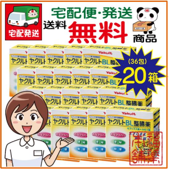 ヤクルトBL整腸薬 36包 ボーナスセット(20箱セット) [宅配便・送料無料]