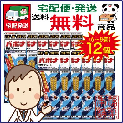 【第1類医薬品】バポナ 殺虫プレート(6-8畳用)12箱 [宅配便・送料無料]
