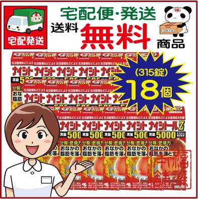 【第2類医薬品】ナイシトールZ (315錠×18個) [宅配便・送料無料]