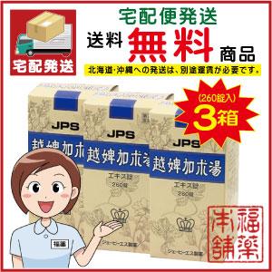 【第2類医薬品】JPS 越婢加朮湯 260錠×3個  [宅配便・送料無料]