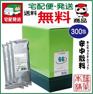 【第2類医薬品】 [宅配便・送料無料]安中散料[あんちゅうさんりょう]エキス細粒(300包)