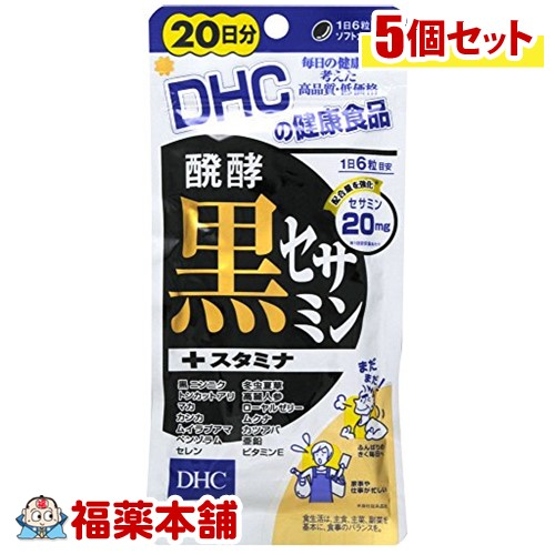 DHC 醗酵黒セサミンプラス 120粒 (20日分)×5個 [DHC健康食品] [ゆうパケット・送料無料] 「YP10」
