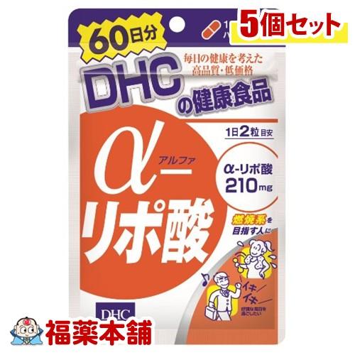 DHC アルファリポ酸 120粒 (60日分)×5個 [DHC健康食品] [ゆうパケット・送料無料] 「YP20」