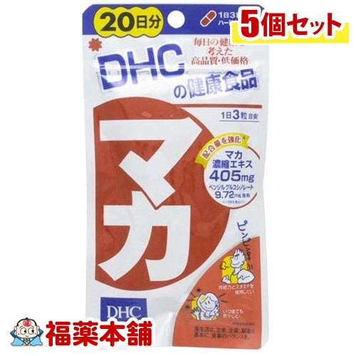 DHC マカ 60粒 (20日分)×5個 [DHC健康食品] [ゆうパケット・送料無料] 「YP10」