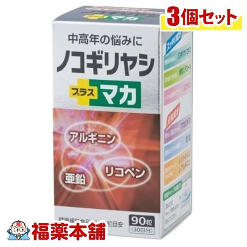 ノコギリヤシ+マカ(90粒×3箱) [宅配便・送料無料] 「T60」