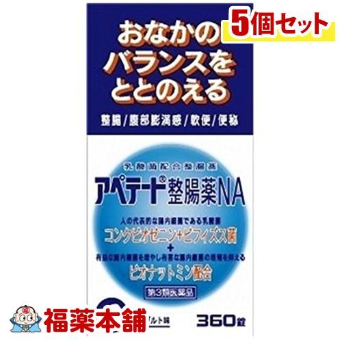【第3類医薬品】アペテート整腸薬NA 360錠×5個 [宅配便・送料無料] 「T80」