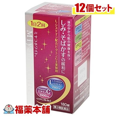 【第3類医薬品】ミヤコホワイト 180錠×12個[宅配便・送料無料]