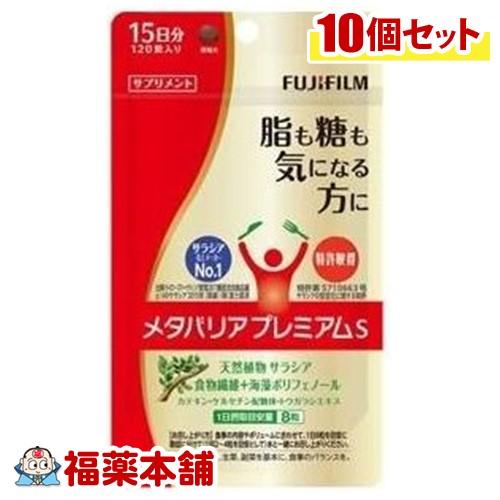 メタバリア プレミアムS 120粒 (15日分) ×10個 [ゆうパケット・送料無料] 「YP10」