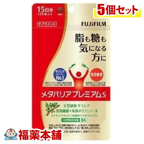 メタバリア プレミアムS 120粒 (15日分) ×5個 [ゆうパケット・送料無料] 「YP10」