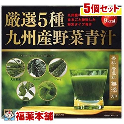 厳選5種九州産野菜青汁(30包×5箱) [宅配便・送料無料] 「T80」