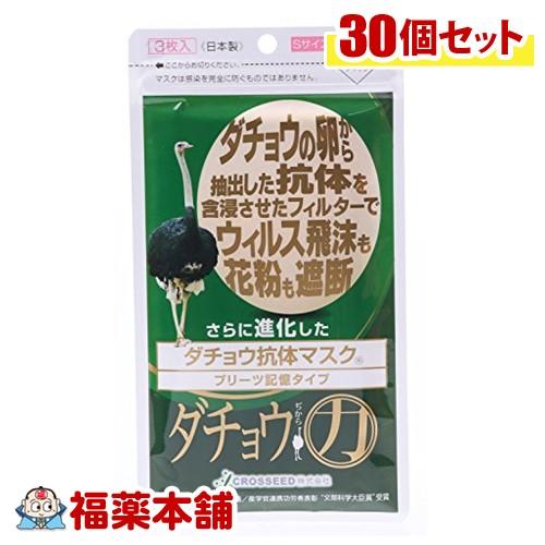 さらに進化したダチョウ抗体マスク(小さめ3枚入×30袋) [宅配便・送料無料]