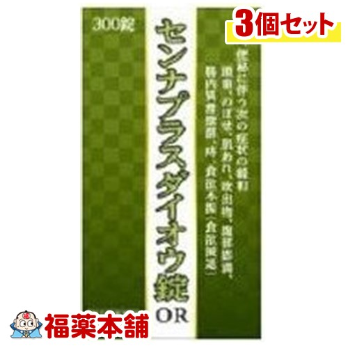 【第(2)類医薬品】センナプラスダイオウ錠 300錠×3箱 [宅配便・送料無料] 「T60」