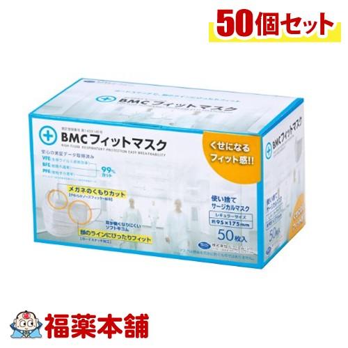 BMCフィットマスク レギュラーサイズ1ケース(50枚入×50箱) [宅配便・送料無料]