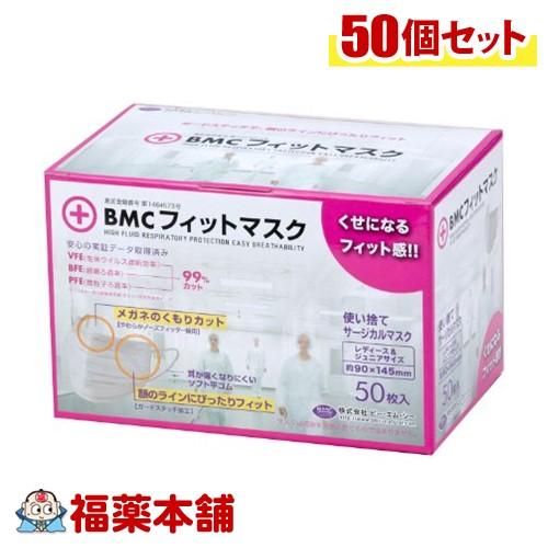BMCフィットマスク レディース&ジュニア1ケース(50枚入×50箱) [宅配便・送料無料]