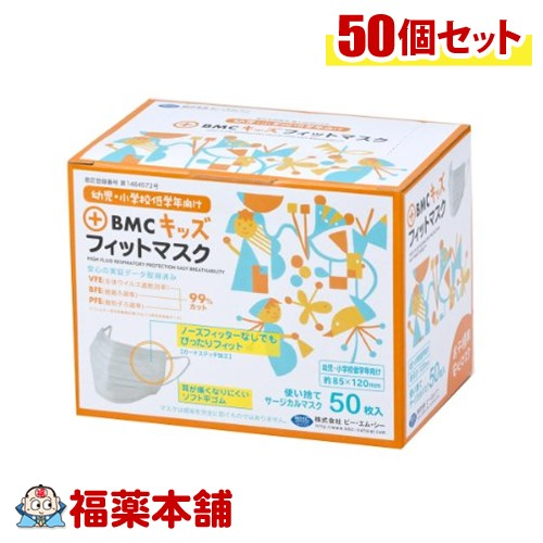 BMCフィットマスク キッズ1ケース(50枚入×50箱) [宅配便・送料無料]