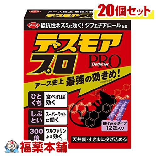 デスモアプロ投げ込みタイプ (5gX12入)×20箱 [宅配便・送料無料]