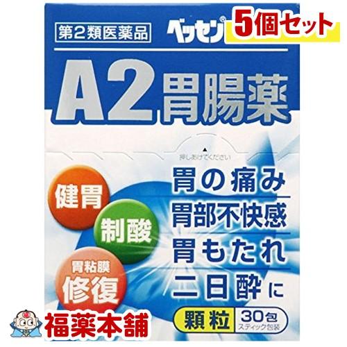 【第2類医薬品】新新A2胃腸薬 顆粒 30包×5個 [宅配便・送料無料] 「T60」