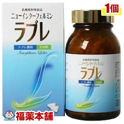 ニューインターフェルミン ラブレ 550粒 [宅配便・送料無料]