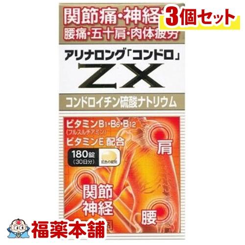 【第3類医薬品】アリナロングZXコンドロ錠(180錠×3個) [宅配便・送料無料] 「T60」