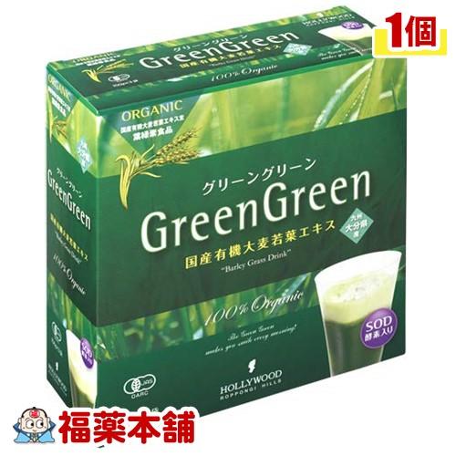 国産有機栽培大麦若葉 グリーングリーン EX(150g×3袋)[ハリウッド] [宅配便・送料無料]
