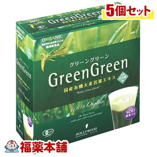 国産有機栽培大麦若葉 グリーングリーン EX(150g×3袋)4箱プラス1箱サービス[ハリウッド] [宅配便・送料無料]