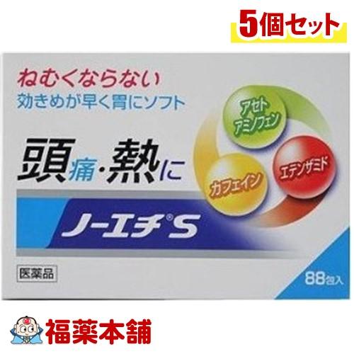 【第(2)類医薬品】ノーエチS 88包×5個 [宅配便・送料無料] 「T60」