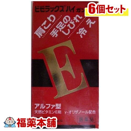 【第3類医薬品】ビゼラックスハイガンマS 240cap×6箱 [宅配便・送料無料]