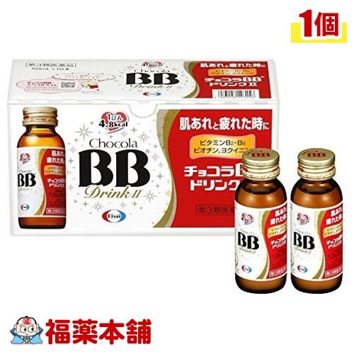 【第3類医薬品】チョコラBBドリンク 1ケース(50ml×50本) [宅配便・送料無料]